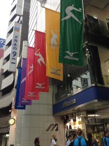 Mizuno Store